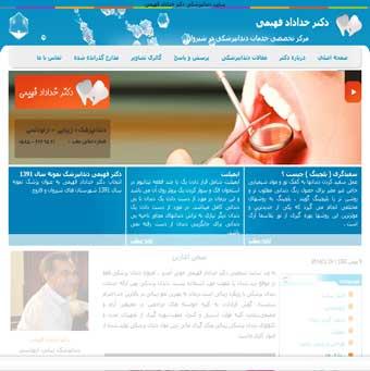 سایت دندانپزشکی دکتر خداداد فهیمی