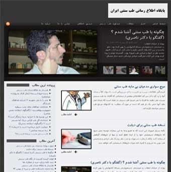 پایگاه اطلاع رسانی طب سنتی ایران