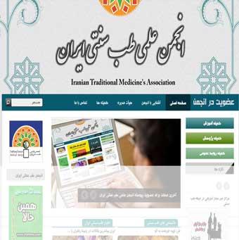 انجمن علمی طب سنتی ایران