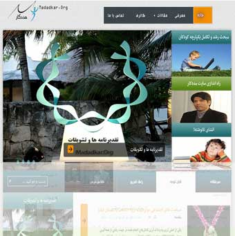 پرتال تخصصی مددکاری اجتماعی ایران