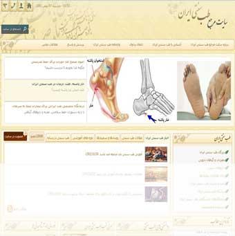 تندرستان - مرجع طب سنتی ایران
